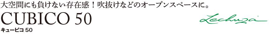 レチューザ【キュービコ50】