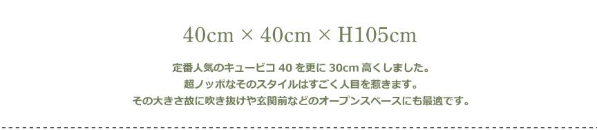 レチューザ【キュービコアルト40】