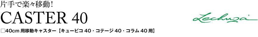 レチューザ【角キャスター40】