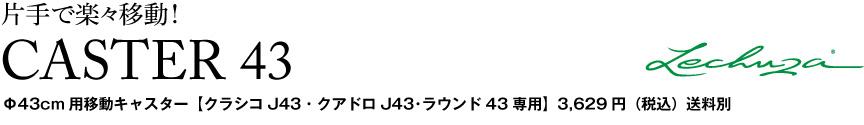 レチューザ【丸キャスター43】