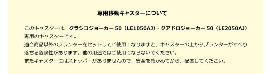 レチューザ【丸キャスター50】