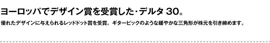 レチューザ【デルタ30】