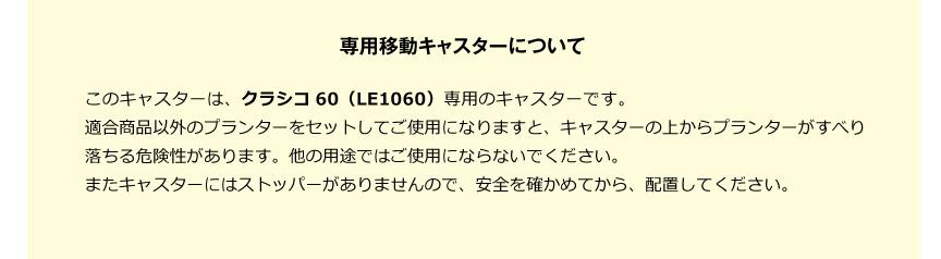 レチューザ【丸キャスター60】