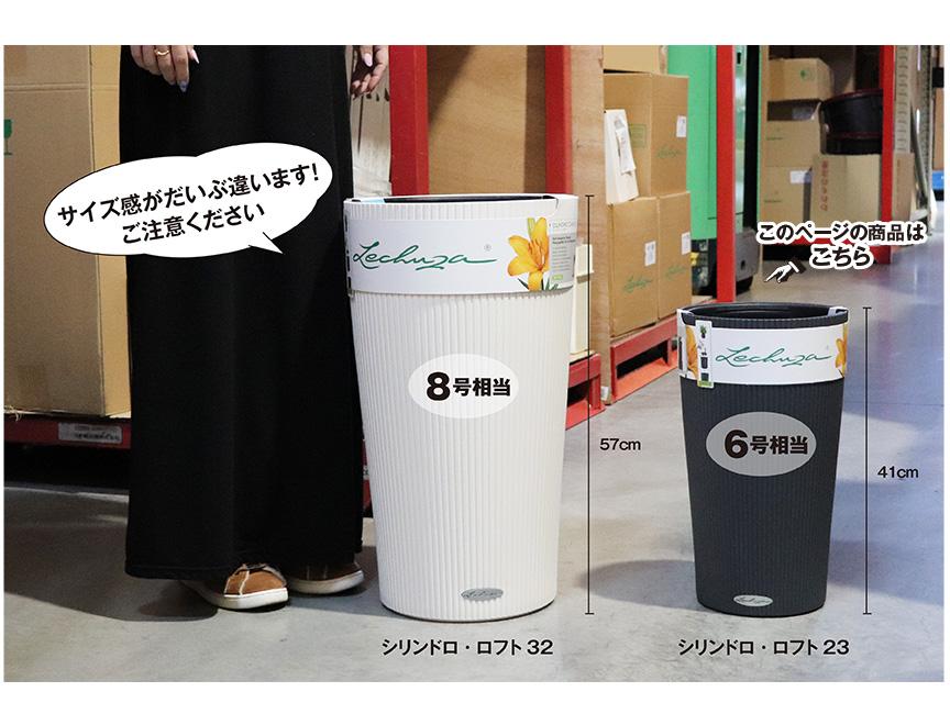 レチューザ【シリンドロロフト23】