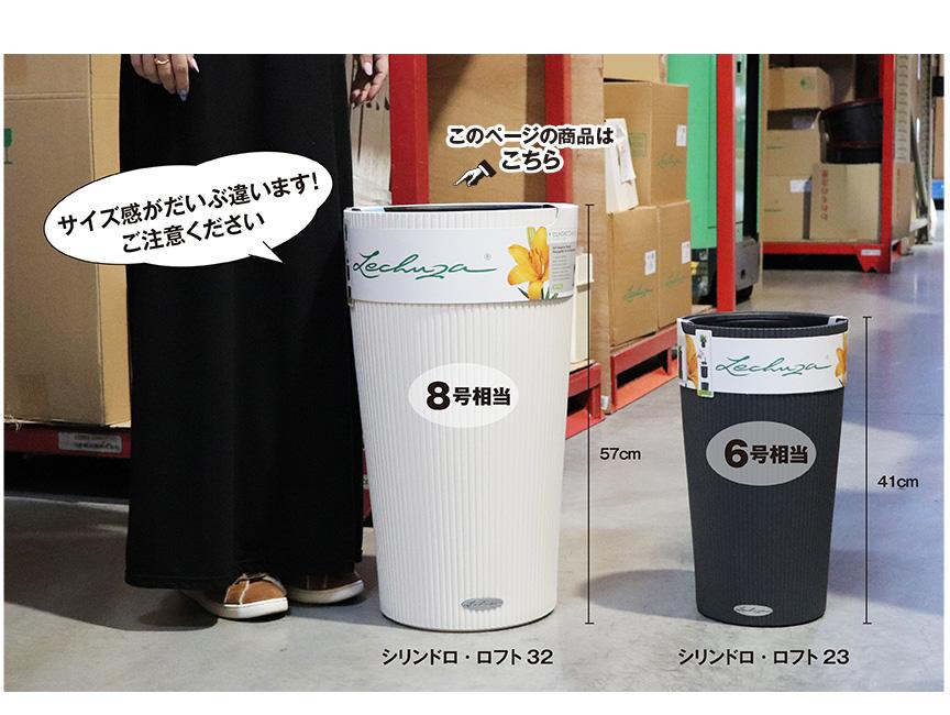 レチューザ【シリンドロロフト32】