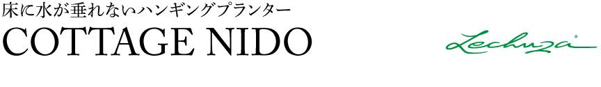 レチューザ【コテージニド】
