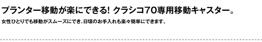 レチューザ【丸キャスター70】