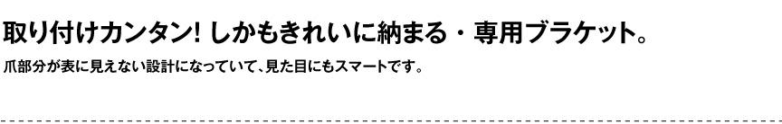 レチューザ【付属品:ブラケット】