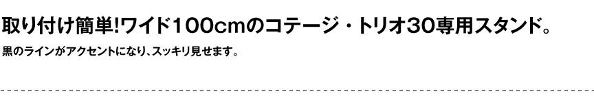 レチューザE【スタンド30用】