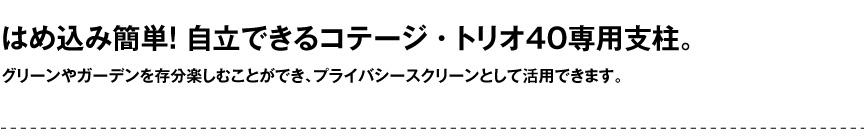 レチューザE【トレリス40用】