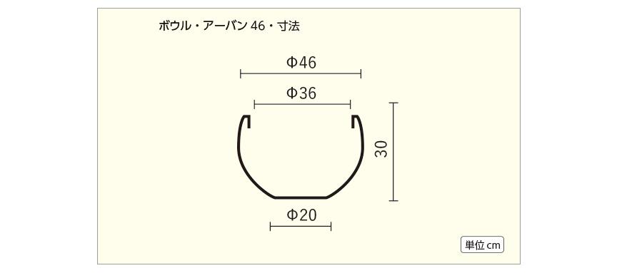 ボウル・アーバン46