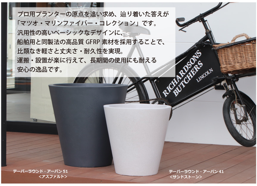 テーパーラウンド・アーバン51