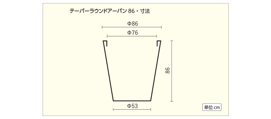 テーパーラウンド・アーバン86