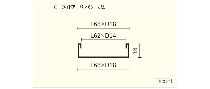 ローワイド・アーバン66