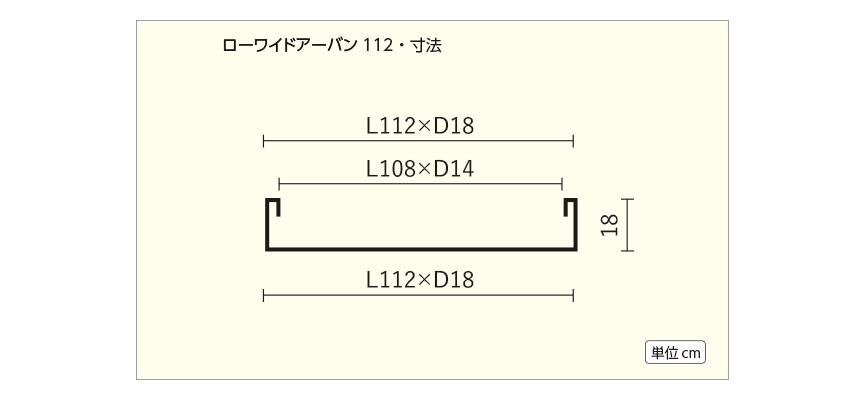 ローワイド・アーバン112