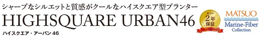 ハイスクエア・アーバン46