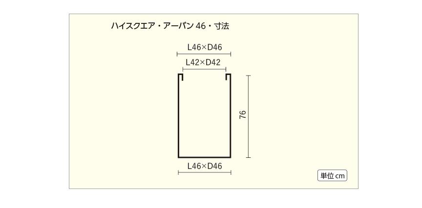 ハイスクエアアーバン46