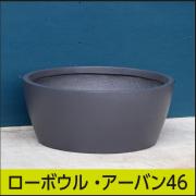 ローボウルアーバン46