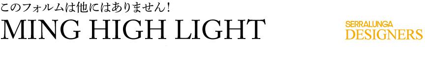 ライト【ミングハイライト屋内】