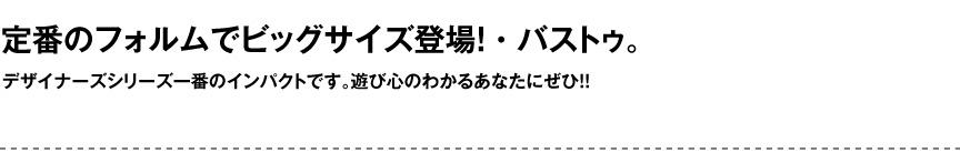 セラルンガデザイナーズ【バストゥ】