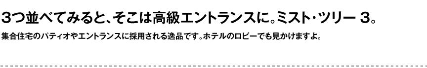 セラルンガデザイナーズ【ミストツリー3】