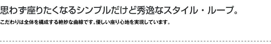 ファニチャー【ループ】