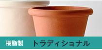 伝統の樹脂モデル