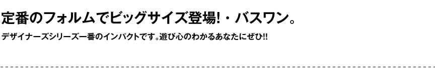 セラルンガデザイナーズ【バスワン】