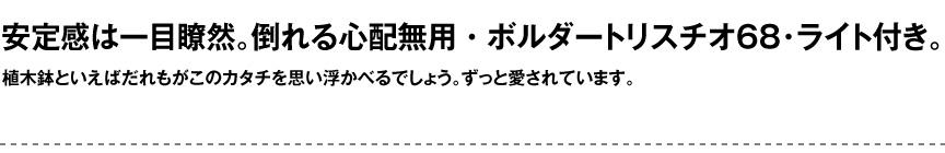 ライト【ボルダートリスチオライト68屋外】