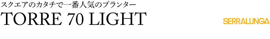 ライト【トーレライト70屋内】
