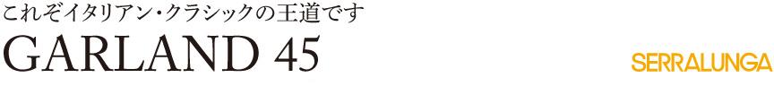 伝統樹脂【ガーランド45】