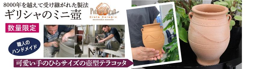 ギリシャミニ壺