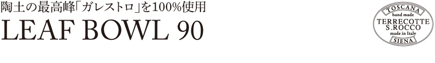 トスカーナ【リーフボウル90】