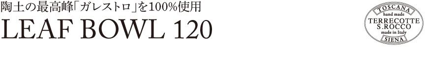 トスカーナ【リーフボウル120】