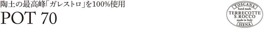 トスカーナ【壺70】