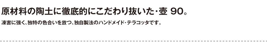 トスカーナ【壺90】