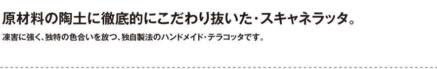 トスカーナ【スキャネラッタ】