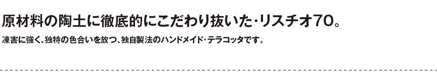 トスカーナ【リスチオ70】