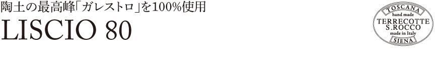トスカーナ【リスチオ80】