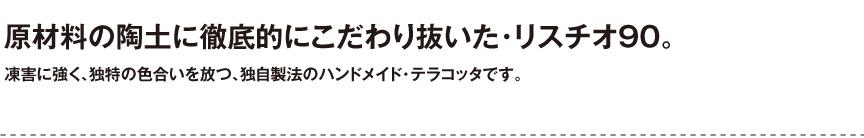 トスカーナ【リスチオ90】