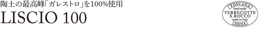 トスカーナ【リスチオ100】