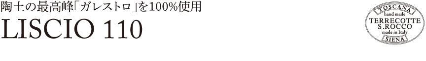 トスカーナ【リスチオ110】