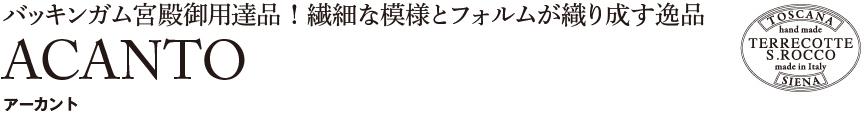 トスカーナ【アーカント】