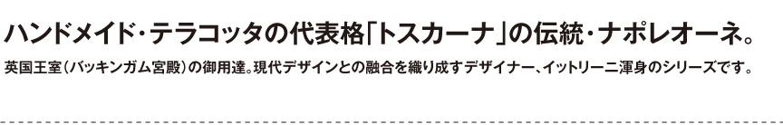トスカーナ【ナポレオーネ】