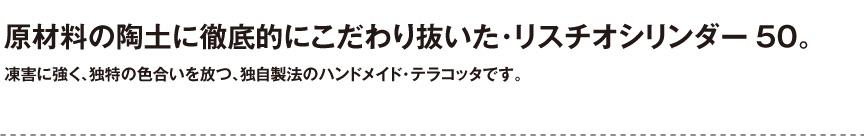 トスカーナ【リスチオシリンダー50】