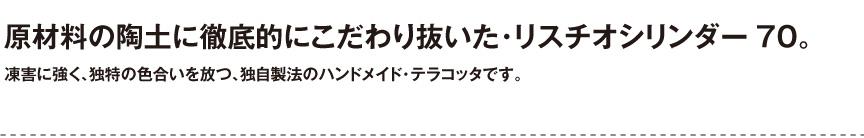 トスカーナ【リスチオシリンダー70】