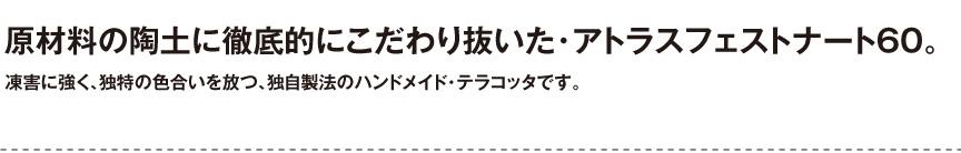 トスカーナ【アトラスフェストナート60】