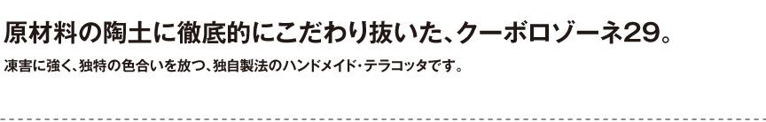 トスカーナ【クーボロゾーネ29】