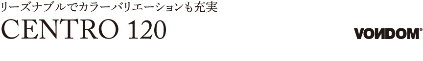 ボンドム【セントロ・シングル120】