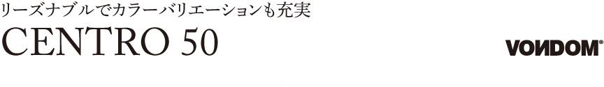ボンドム【セントロ・シングル50】